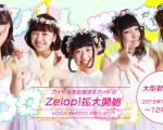 Zelop!_オーディション