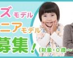 img_kids_models_bnr