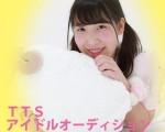 TTSアイドルオーディション2016ン夏