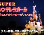 SUPERシンデレラガール2-1