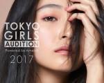 東京ガールズオーディション 2017 Powered by Ameba