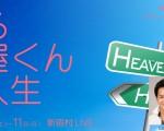 山沖勇輝&今出舞出演。6月新宿村LIVE公演「ある苅屋くんの人生」