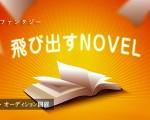 映画「飛び出すNOVEL」出演者オーディション