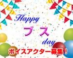 「Happy ブス day」声の出演者オーディション開催