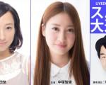 梅田悠&中塚智実出演、ホチキス米山和仁演出、7月新宿村LIVE公演「スパイ大迷惑」