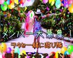 毎月オフ会アイドル ~ヲタと一緒に遊び隊~ 新規メンバー募集オーディション