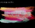 映画「親友は悪魔」キャストオーディション