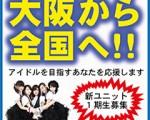 大阪拠点!新アイドルグループ1期生募集