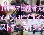 映画・ドラマ(映画祭出展・キー局放送予定)キャストオーディション