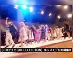 東京イットガールコレクションキッズモデル募集!