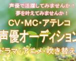 FMラジオドラマ 新番組【ポイを撃ち抜け!】声優大募集
