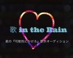 歌 in the Rain 歌手オーディション – 君の『可能性にかけろ』歌手オーディション