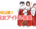 神社公認 巫女アイドルユニット/1期生募集