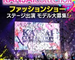 KANSAI COLLECTION2017A/W in UpLive stage