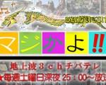 テレビ新番組『マジかよ』 ドラマ、情報バラエティー、ナレーション声優募集!!