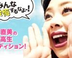 渡辺直美の女子高生オーディション