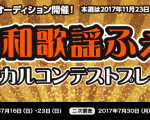 第11回目「昭和歌謡ふぇすヴォーカリストコンテスト」出演者選抜オーディション