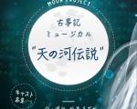 【プロ・アマ不問】ムーンプロジェクト 古事記ミュージカル 天の河伝説オーディション