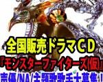 【全国流通】ファンタジードラマCD『モンスターファイターズ(仮)』声優・NA・歌手募集!