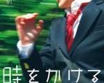 仲里里依紗主演「時をかける少女」松岡プロデューサーオーディションWS参加者募集