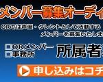 事務所所属声優・俳優マルチプレイヤー 夏期新メンバー募集