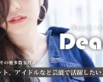 中四国!新人モデルオーディション!!