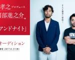 「山田孝之」プロデュース、主演「阿部進之介」、映画『デイアンドナイト』出演オーディション