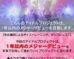 新規アイドルユニット「りある女子」第1期生募集