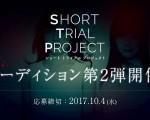 短編ホラー映画「祟り(仮)」役付き出演者オーディション開催!