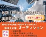 映画「昭和65年から来た男」出演者募集!