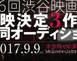 渋谷映画祭上映3作品合同オーディション