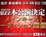 下北沢駅前劇場公演・赤坂RED/THEATER公演 出演者募集