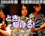 ショートムービー『とき、駆ける!2‐箱‐』出演俳優募集【東京】(10/1〆切)