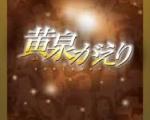 映画『黄泉がえり』佐々木昭雄プロデューサーオーディションWS参加者募集