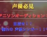 """声優必見!『夢 アニソンオーディション!!』目指せ!!"""" 憧れの 声優シンガー!!"""""""