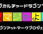 テレビ番組『超マジかよ!!』出演希望者募集地上波デジタル番組