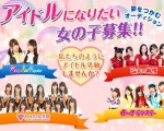 【東京・大阪・名古屋】アイドルになりたい女の子募集!!