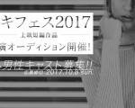 ナキフェス2017上映短編作品出演オーディション