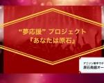 """""""夢応援""""プロジェクト『あなたは原石』アニソン歌手でデビューを目指せ!原石発掘オーディション!"""