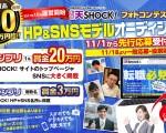 天SHOCK!ホームページ&SNSモデルオーディション