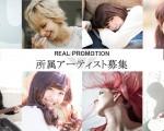 新規アイドルユニット「リアル女子」 第1期生メンバー募集