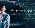 アーティスト『LITO』のMV出演キャストオーディション