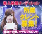 2017俳優/女優/モデル/タレント所属オーディション