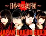北海道アイドルグループ 日本セーラー女子団 新メンバー募集開始