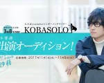 人気YouTuberシンガーソングライター『KOBASOLO』MV出演オーディション