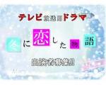テレビ放送用ドラマ『冬に恋した物語』出演者募集!!