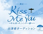 舞台『Kiss Me You〜がんばったシンプー達へ〜』 出演者オーディション