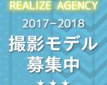 (北海道・札幌)新人モデル募集