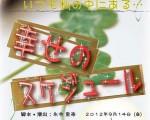 劇場公開予定映画の舞台版『幸せのスケジュール』出演者募集