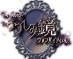 追加オーディション1/28開催・2月公演・ノルマなし「うつしみ鏡-ヴァンパイアの涙-」男役を演じてみたい女性大募集